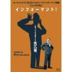 Yahoo!ハピネット・オンライン Yahoo!店インフォーマント! 【DVD】