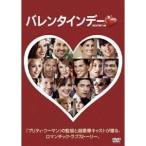 バレンタインデー 【DVD】