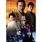 最後の忠臣蔵 特別版 (初回限定) 【DVD】