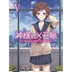 神様のメモ帳 V 【DVD】
