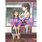 神様のメモ帳 II 【DVD】