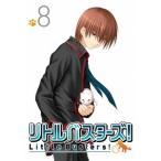 リトルバスターズ!8 【DVD】