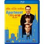 アパートの鍵貸します 【Blu-ray】