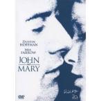 ジョンとメリー 【DVD】