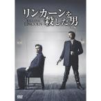 リンカーンを殺した男<特別編> 【DVD】