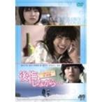 後悔しながら…〜イナが焦がした4つの恋〜 DVD-BOX 【DVD】