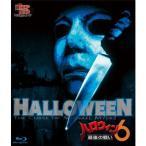 ハロウィン6 最後の戦い Blu-ray Disc