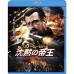 沈黙の帝王 【Blu-ray】