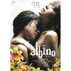 アルビノ 【DVD】