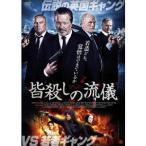 皆殺しの流儀 【DVD】