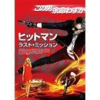 ヒットマン:ラスト・ミッション 【DVD】