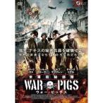 米軍極秘部隊 ウォー・ピッグス 【DVD】