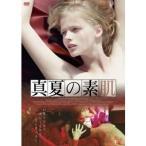 真夏の素肌 【DVD】