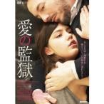 愛の監獄 【DVD】