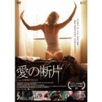 愛の断片 【DVD】