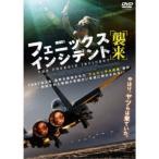 フェニックス・インシデント/襲来 【DVD】
