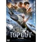 TOP GUY トップガイ 【DVD】