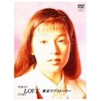 東京ラブストーリー DVD-BOX [DVD] PCBC-50126