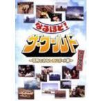 永久保存版 なるほど!ザ・ワールド 〜世界のおもしろリポート集〜 【DVD】