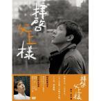 拝啓、父上様 DVD-BOX 【DVD】画像