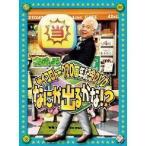 「ごきげんよう」サイコロトーク20周年記念DVD〜なにが出るかな〜 【DVD】画像