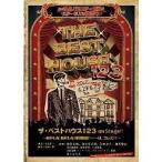 ザ・ベストハウス123 on Stage!! 〜おかしな おかしな探偵物語!…は、コレだ!!〜 【DVD】