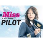 ミス・パイロット Blu-ray BOX 【Blu-ray】