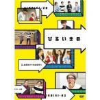 ひろいきの2 〜広島生まれの広島育ち〜 【DVD】