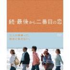 続・最後から二番目の恋 DVD BOX 【DVD】
