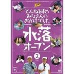 とんねるずのみなさんのおかげでした 水落オープン 2巻 【DVD】
