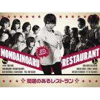 問題のあるレストラン Blu-ray BOX 【Blu-ray】