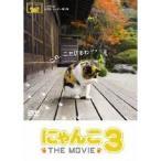 にゃんこ THE MOVIE 3 【DVD】