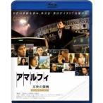 アマルフィ 女神の報酬 ビギンズ・セット 【Blu-ray】