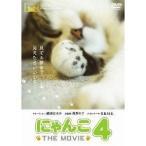 にゃんこ THE MOVIE 4 【DVD】