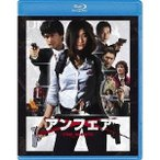 アンフェア the movie Blu-ray 【Blu-ray】