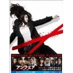 アンフェア the end スペシャル・エディション 【Blu-ray】