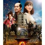 本能寺ホテル スタンダード・エディション 【Blu-ray】