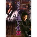 闇金の帝王 銀と金 2 【DVD】
