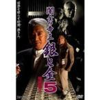 闇金の帝王 銀と金 相続殺人 【DVD】