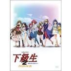 下級生 2 〜瞳の中の少女たち〜 DVD-BOX 【DVD】