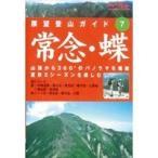 山と溪谷 DVD COLLECTION  展望登山ガイド (7)常念・蝶  【DVD】