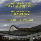 一柳慧 交響曲第8番 リヴェレーション 2011  オーケストラ版  交響曲第9番 ディアスポラ