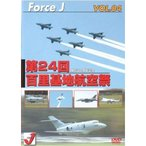 エア ショーVOL.4 第24回百里基地航空祭  【DVD】