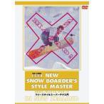Yahoo!ハピネット・オンライン Yahoo!店NEWスノボスタイル完全マスター2 フリースタイルスーパーテク入門 復刻版 スノーボード VOL.2 【DVD】
