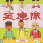 笑連隊/人間合格 【CD】