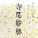 寺尾紗穂/わたしの好きなわらべうた 【CD】