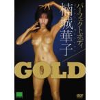 楠城華子/GOLD 【DVD】