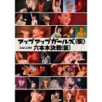 アップアップガールズ【仮】/アップアップガールズ【仮】2nd ライブ六本木決戦【仮】 【DVD】