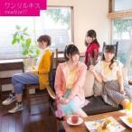 ワンリルキス/realize!! 【CD】