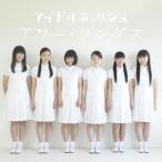 アイドルネッサンス/アワー・ソングス 【CD】